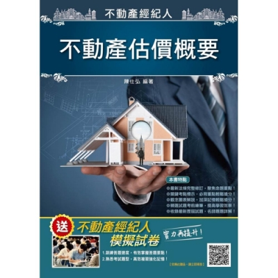 2019年不動產估價概要(不動產經紀人考試適用)(八版)(T021I19-1)