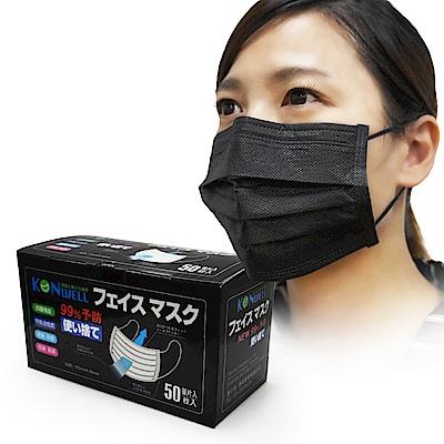 日本高效能四層不織布活性碳口罩(時尚黑) 單片裝x50入x3盒