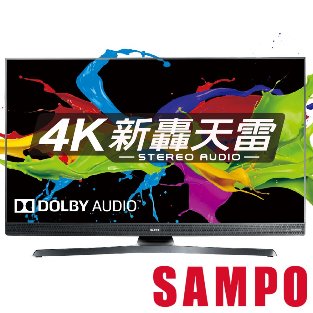 [領券9折] SAMPO聲寶 50型 新轟天雷立體聲4K聯網液晶顯示器 EM-50XT31A