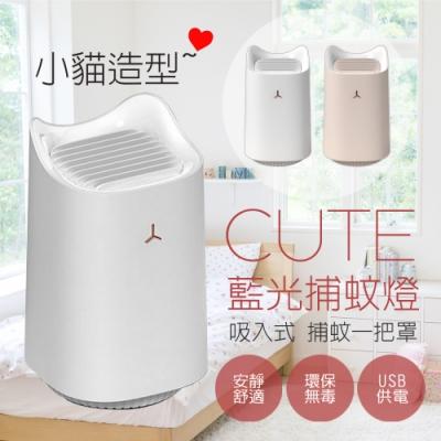 【Mavoly 美樂麗】小貓造型 超靜音風扇USB捕蚊燈 JT-11 (吸入式)
