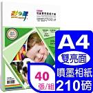 彩之舞 210g A4 特級雙亮面相片紙–雙面列印 HY-B850*2包