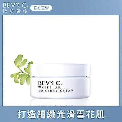 BEVY C. 極淬美白凝霜 30g(細緻光滑)