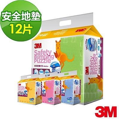 (2包組) 3M 兒童安全防撞地墊32cm/12片-四色可選