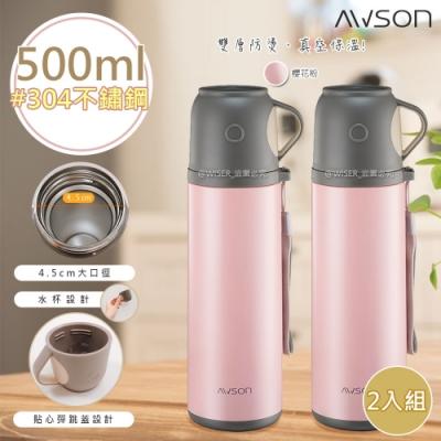 (2入組)日本AWSON歐森 500ML不鏽鋼真空保溫瓶/保溫杯(ASM-26)水杯式-櫻花粉