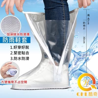 【QHL酷奇】中筒雨鞋套