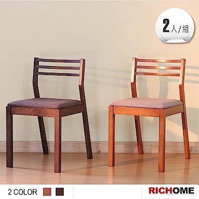 RICHOME 簡約實木餐椅(2入)-2色