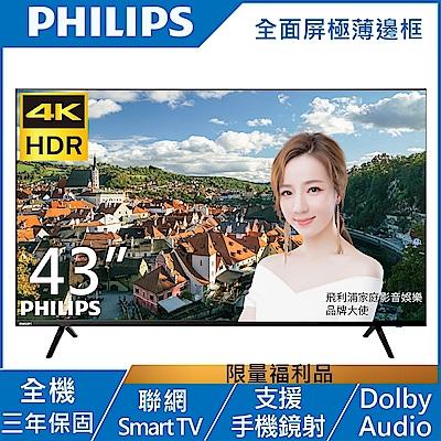 福利品-PHILIPS飛利浦 43吋 4K UHD 智慧聯網 極薄液晶顯示器+視訊盒
