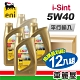 【AGIP】ENI i-Sint 金罐 SM 5W40 1L 節能型機油(整箱12瓶) product thumbnail 1