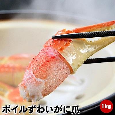 【海陸管家】3XL阿拉斯加松葉鱈蟹鉗4袋(每袋約1kg)