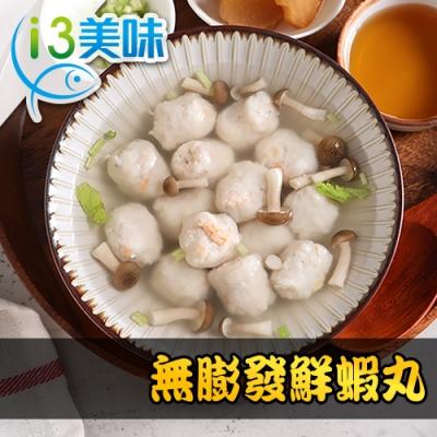 (任選)愛上美味-無膨發鮮蝦丸1盒(200g±10%/盒)
