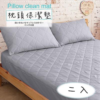 UP101 漾彩保潔墊枕套全包覆式2入-灰(EO-001)