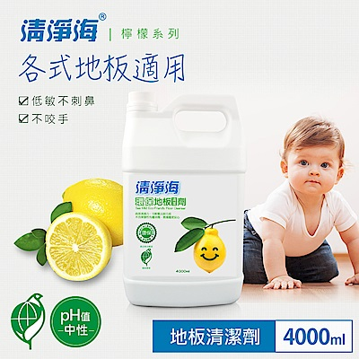 清淨海 檸檬系列環保地板清潔劑 4000ml