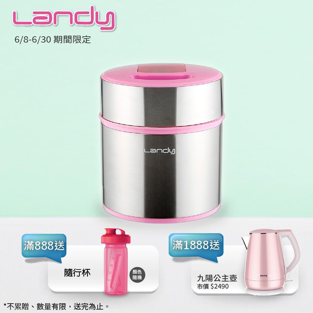 【Landy 藍蒂】冰淇淋機 SU-598A (適用全家福)