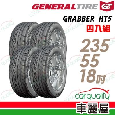 【General Tire將軍】GRABBER HT5 舒適操控輪胎_四入組_235/55/18