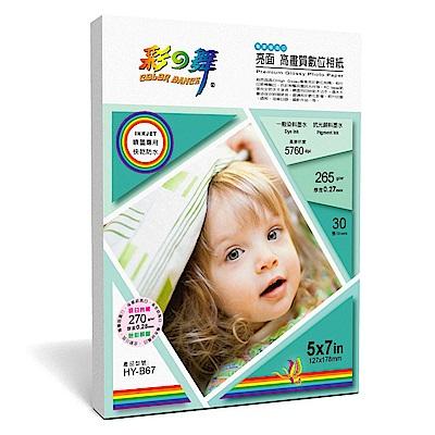 彩之舞 5x7 inch 亮面高畫質 數位相紙 HY-B67 300張