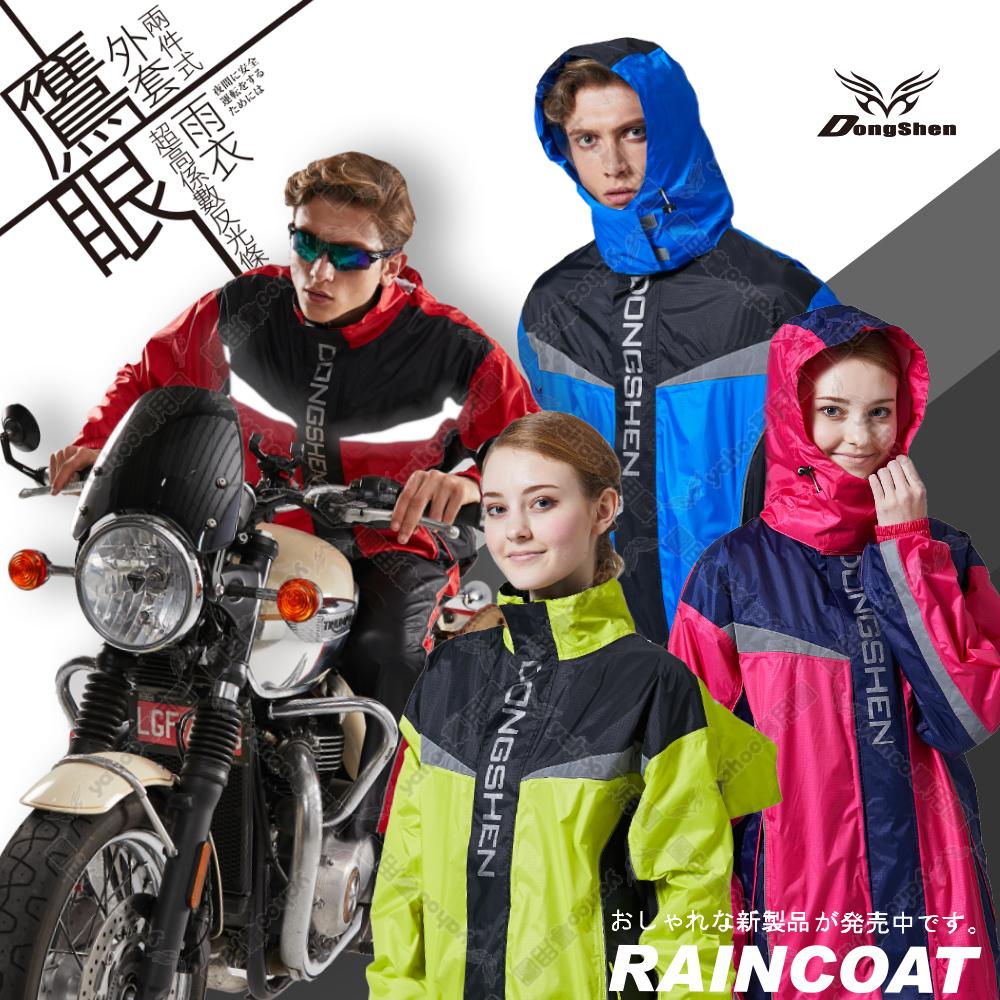 【東伸 DongShen】鷹眼反光兩件式外套雨衣 @ Y!購物