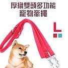 厚織雙頭多功能寵物牽繩(L)