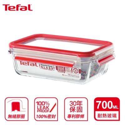 Tefal法國特福 德國EMSA  無縫膠圈耐熱玻璃保鮮盒700ML
