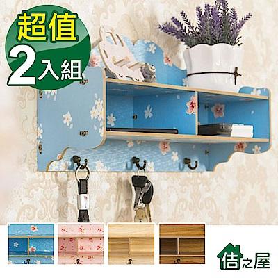 (買一送一)佶之屋 5mm加厚木質DIY免打孔壁掛式收納/置物架(開放式) 共2入