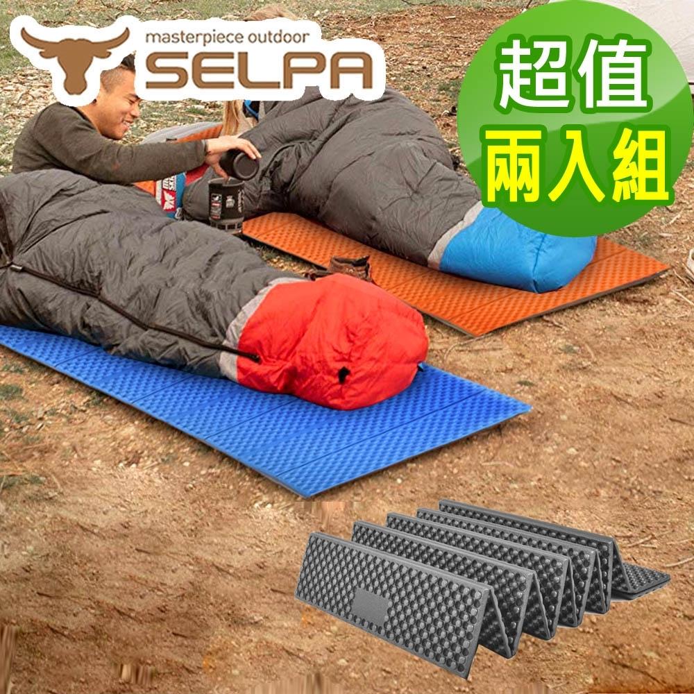 韓國SELPA 超輕量加厚耐壓蛋巢型折疊防潮墊 三色任選 (超值兩入組) 蛋巢睡墊 product image 1