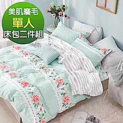 Ania Casa 粉妝佳麗風 單人兩件式 柔絲絨美肌磨毛 台灣製 單人床包枕套兩件組