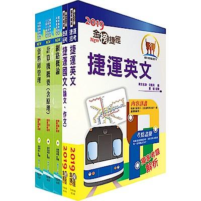 108年台北捷運招考(工程員(二)【資訊維修類】)套書(贈題庫網帳號、雲端課程)