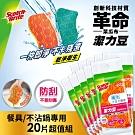 3M 潔力豆海綿菜瓜布-餐具/不沾鍋專用 (20片超值組)