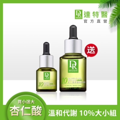 Dr.Hsieh 10%杏仁酸深層煥膚精華15ml+30ml(小+大)