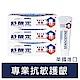 舒酸定 專業抗敏護齦牙膏 100g x3入 product thumbnail 1