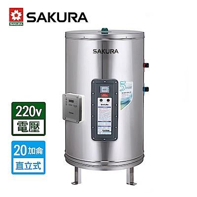 櫻花牌 20加侖儲熱式電熱水器 EH-2000TS4 限北北基配送
