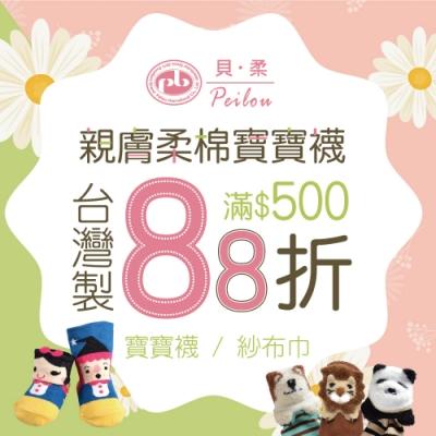 貝柔親膚柔棉寶寶系列 滿500可享88折優惠