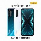 realme X3 (8G/12