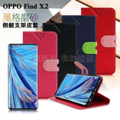 NISDA for OPPO Find X2 風格磨砂支架皮套