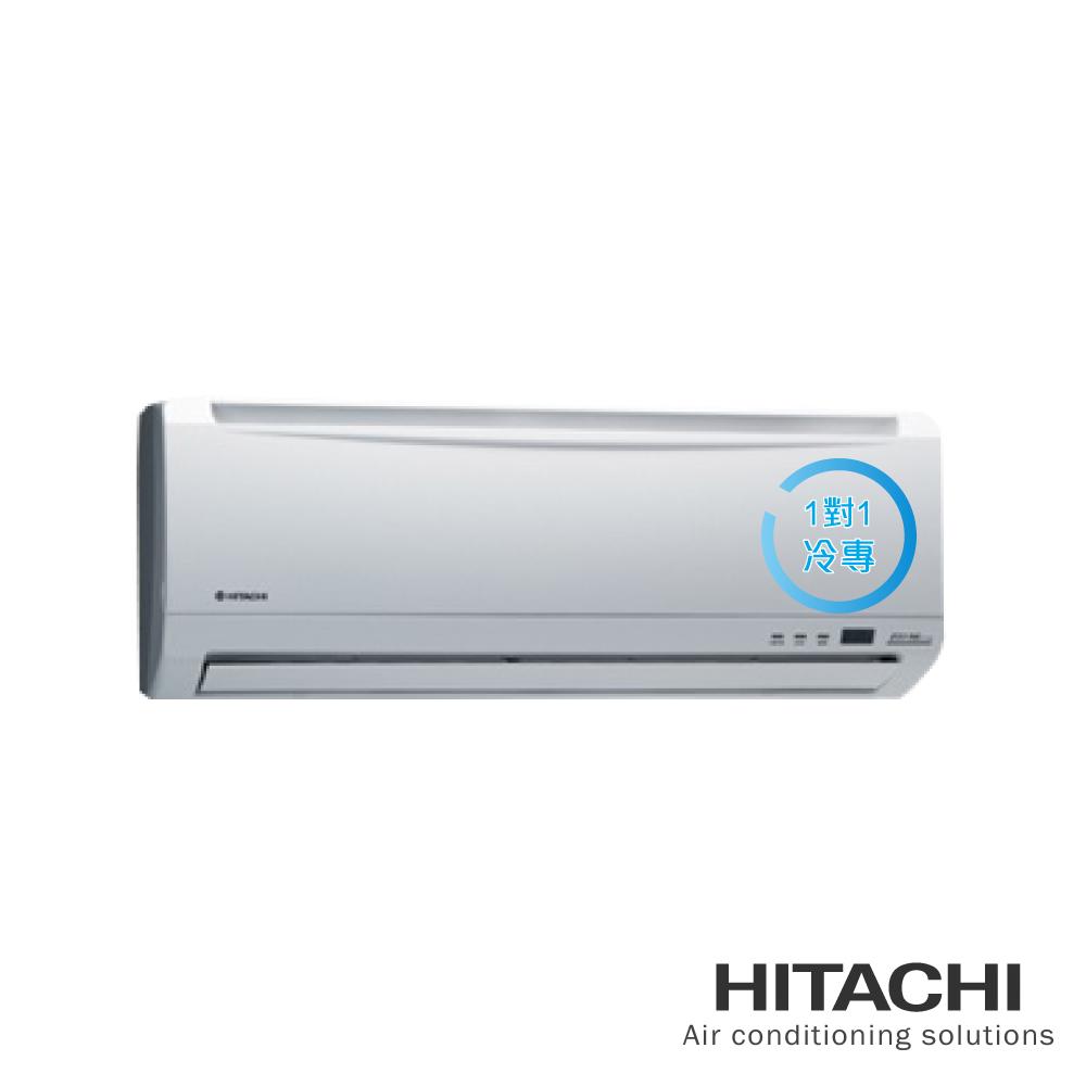 HITACHI 日立  3-4坪 定頻冷專型一對一分離式冷氣- RAS/RAC22UK