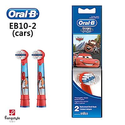 德國百靈Oral-B-兒童迪士尼CARS刷頭(2入)EB10-2 歐樂B