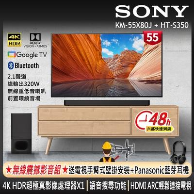 SONY 55吋 4K HDR Google TV 顯示器 KM-55X80J +SONY 2.1聲道 家庭劇院單件式喇叭 HT-S350 (居家工作 線上教學)