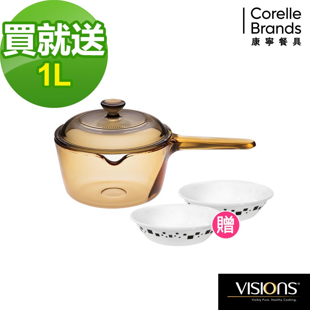 【美國康寧】Visions晶彩透明鍋單柄1.0L