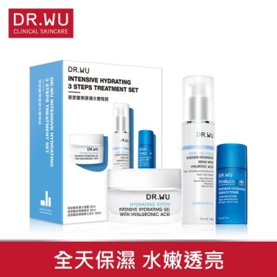 DR.WU玻尿酸無限補水療程組
