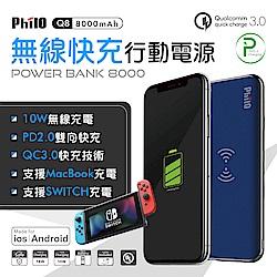 【飛樂 Philo】QC3.0 / 8000mAh無線快充行動電源Q8