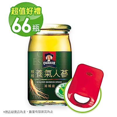 桂格養氣人蔘66入送三明治機組(內附)