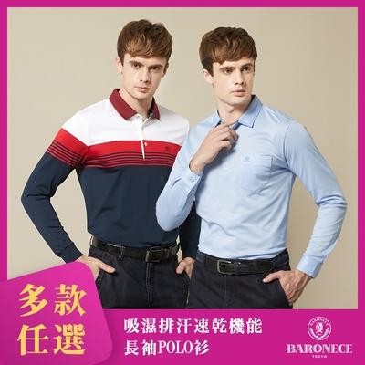 BARONECE 百諾禮士休閒商務 男裝 經典舒適透氣機能長袖POLO衫(多款任選)