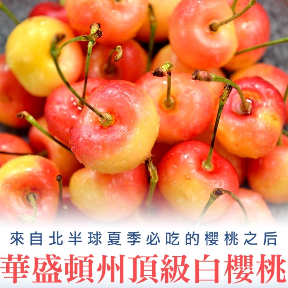 【愛上鮮果】華盛頓州9.5ROW白櫻桃4盒(500g±10%/盒)