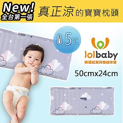 Lolbaby Hi Jell-O涼感蒟蒻枕頭_涼嬰兒兒童枕頭(雲朵朵)