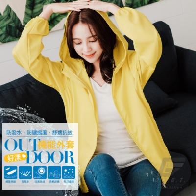 GIAT 台灣製防潑水抗UV連帽外套(男女適用)-青檸黃