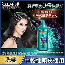 【任選2入】clear 頭植萃頭皮煥活洗髮精