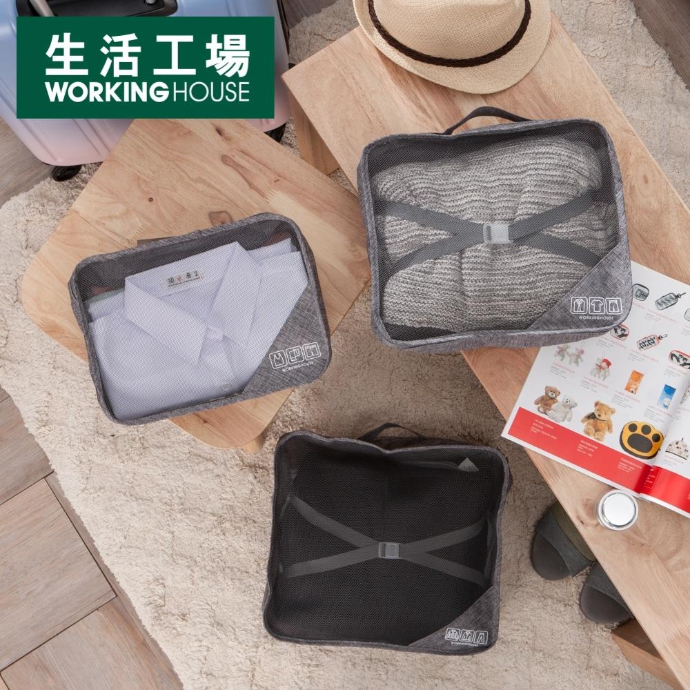 【生活工場】Gray生活旅記衣物收納3件組