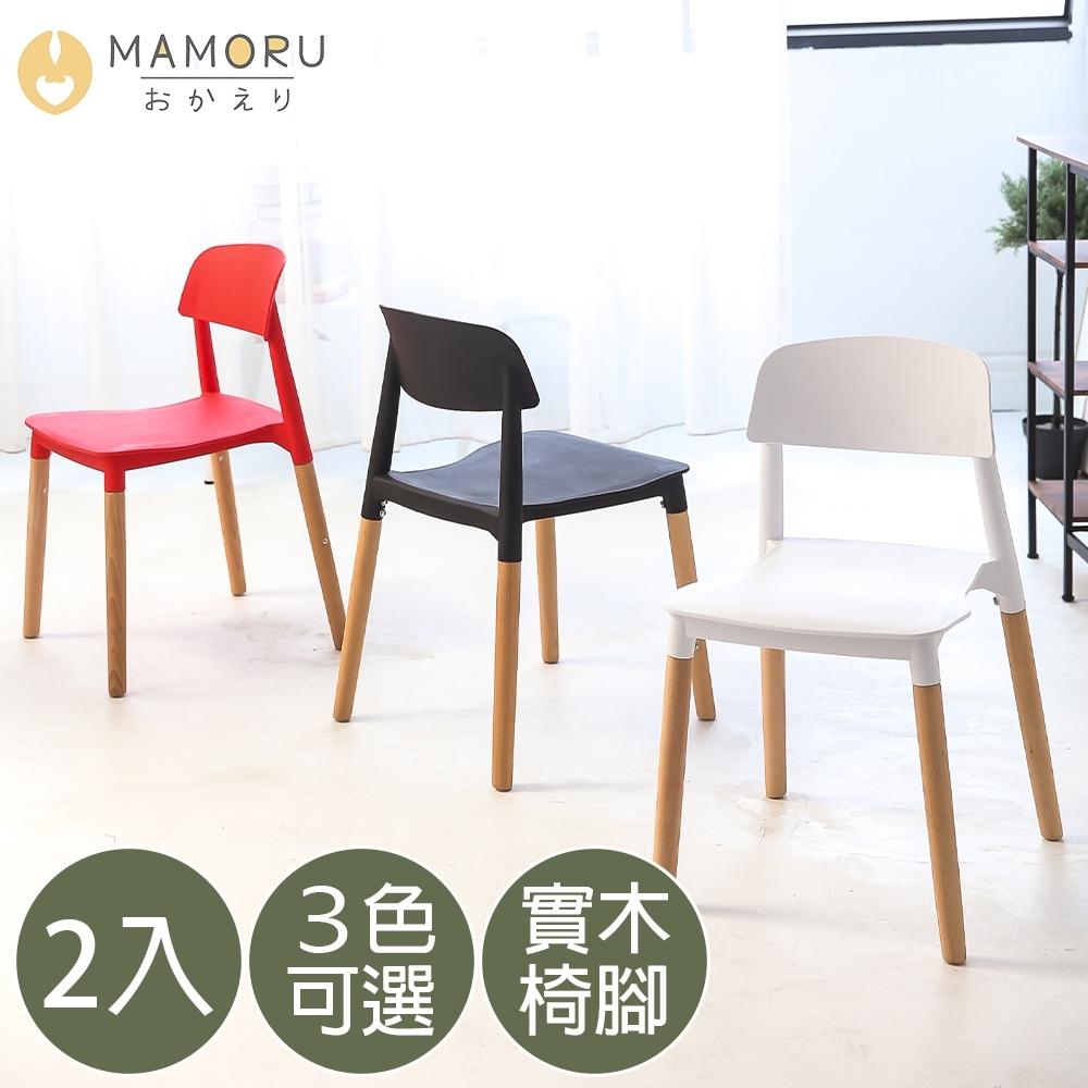 【MAMORU】超值2入_挪威風簡約積木靠背餐椅(實木椅/休閒椅/化妝椅/工作椅)