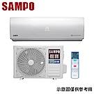 SAMPO聲寶 8-10坪R32變頻冷暖分離式AM-SF50DC/AU-SF50DC