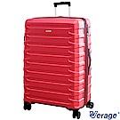 Verage 維麗杰 29吋璀璨輕旅系列行李箱(紅)