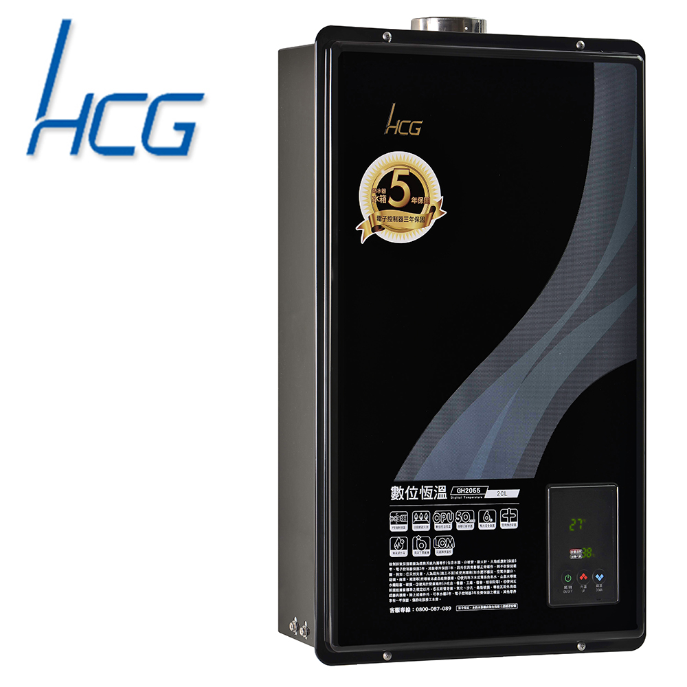 (下單登記送1500)和成HCG 智慧水量數位恆溫20L強制排氣熱水器(GH2055)